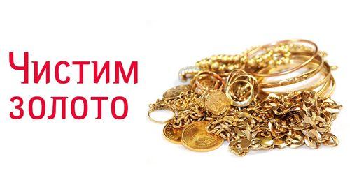 Чем можно быстро и легко почистить золотую цепочку.