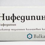 Применение нифедипина при беременности