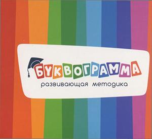 Развивающая методика «Буквограмма»: дети, которые изменят мир