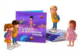 Именная книга для вашего ребёнка