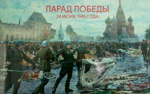 «Дата юбилейного Парада Победы – возвращение исторической памяти». Интервью с экспертом