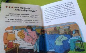 Детям о сексе: когда начинать разговор?