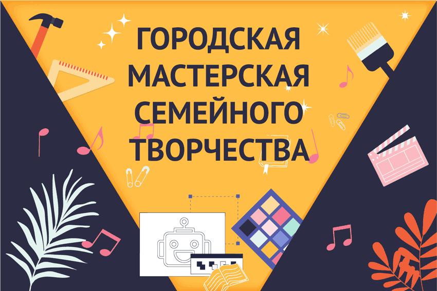Объявлены имена победителей конкурса «Городская мастерская семейного творчества»